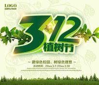 312 植树节海报设计