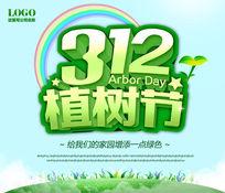 312植树节活动海报设计