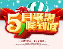 51聚惠促销海报设计