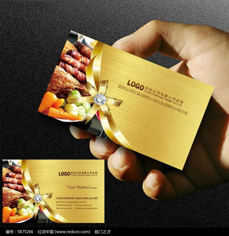 餐饮饮食名片模板下载