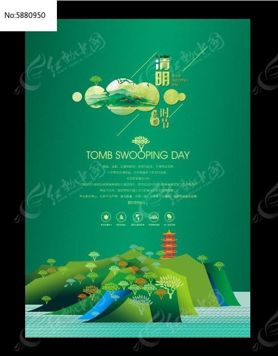 创意扁平中国风清明节海报设计图片