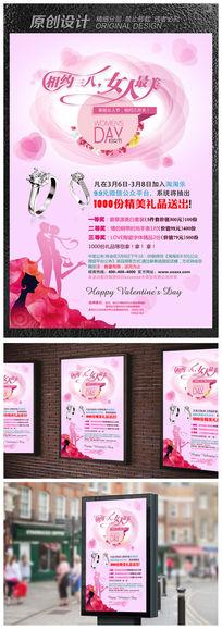 粉红创意38妇女节活动促销海报