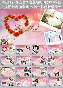 粉色浪漫爱情婚礼纪念电子相册婚庆婚恋PPT模板