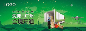 高清绿色快递网站海报banner