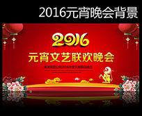 红色喜庆2016元宵晚会舞台背景设计