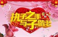 结婚婚礼爱情执子之手海报