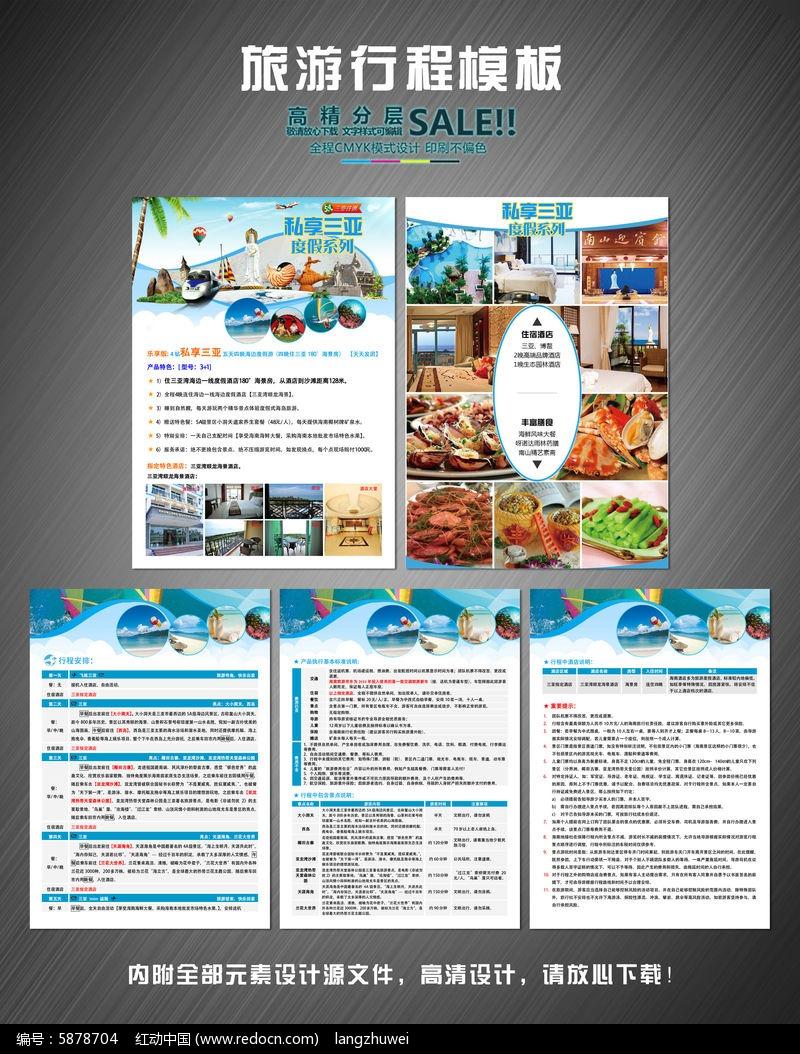 精美旅游行程模板图片