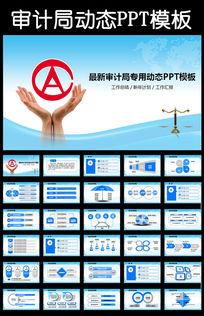 蓝色大气中国审计审计局PPT动态模板