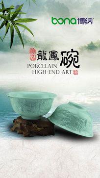 清爽中国风瓷器海报