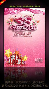 三八妇女节女人节促销广告展板