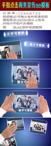 手指点击企业宣传片头模板