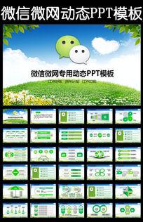 微信网络营销微网2016年工作计划PPT