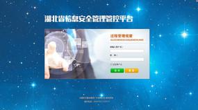 星空背景自动化登录界面 PSD