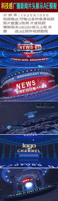 新闻广播片头展示AE模板