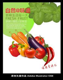 新鲜蔬菜创意海报设计