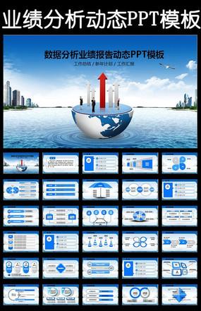 业绩报告金融理财财务报表数据分析PPT