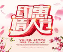 约惠情人节海报设计