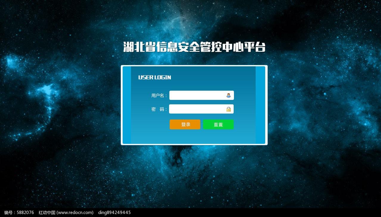 宇宙背景登录界面psd素材下载_ui设计|界面设计图片