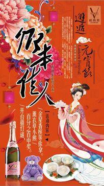 正月十五元宵节酒吧卿本佳人主题海报PSD格式