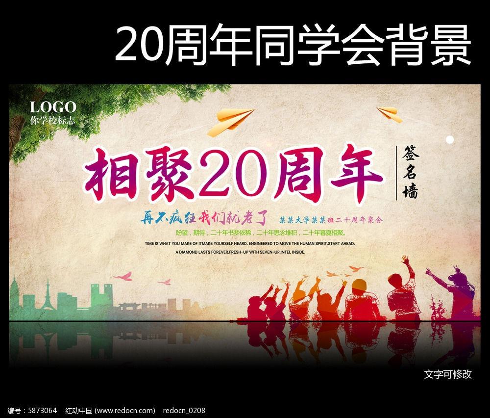 中國風20周年同學會展板背景psd素材下載