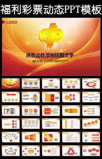 中国福利彩票福彩报告总结动态PPT模板