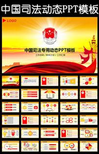 中国司法局纪检2016年工作计划PPT