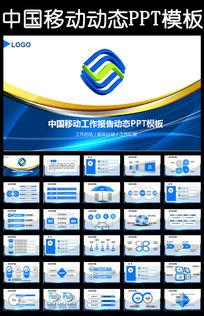 中国移动通信2016年工作计划蓝色PPT