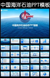 中海油中石油总公司2016新年蓝色PPT