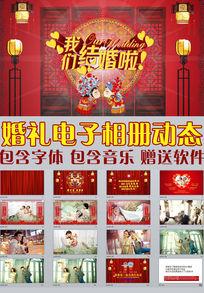 中式婚礼庆典开场视频电子相册动态PPT中国风