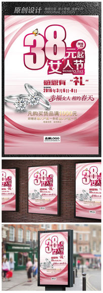 珠宝首饰38妇人节促销海报