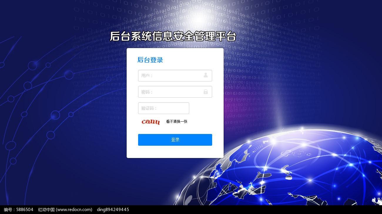 登录界面_炫彩大背景平台登录界面psd
