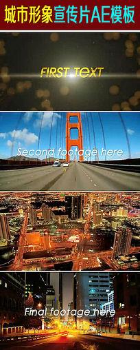 城市形象宣传片模板