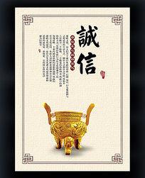 诚信中国风水墨企业文化展板PSD素材下载