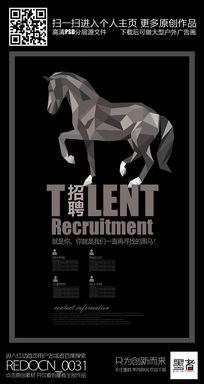 创意黑色人才招聘宣传海报设计