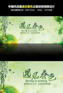 春季促销中国风泼墨海报