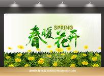 春暖花开炫彩创意新品上市海报设计