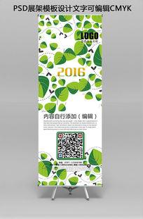 春天绿色树叶X展架设计模板