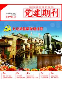 党建期刊杂志封面