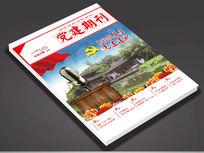 党政述职杂志封面