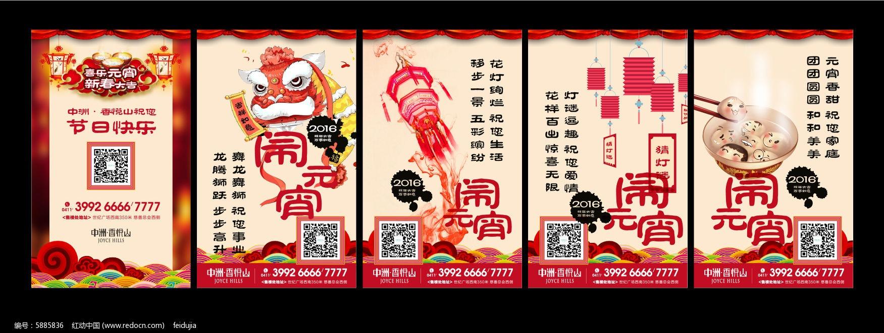 房地产手机微信元宵节电子海报图片