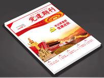国旗党政期刊封面
