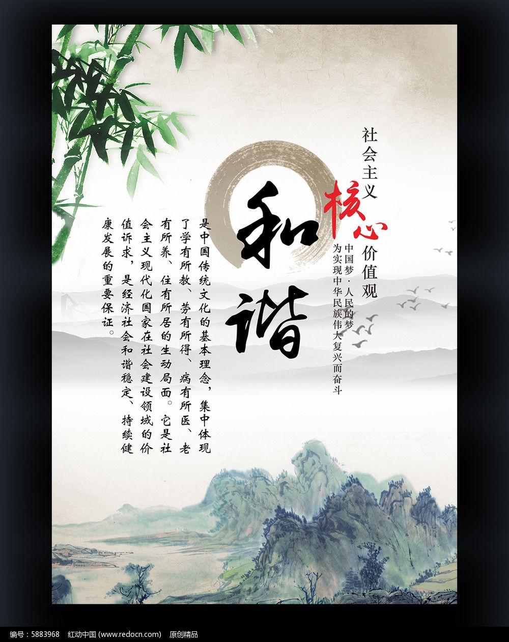 和谐��)�h�zf�e)_和谐中国风水墨企业文化展板