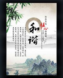 和谐中国风水墨企业文化展板