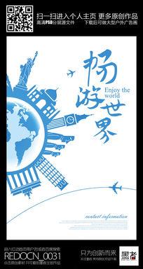 简约时尚创意畅游世界旅游宣传海报