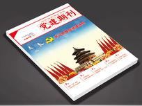 经典党建杂志封面