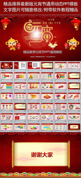 精品2016年企业公司元宵节通用PPT模板