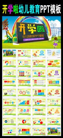 开学啦儿童上学幼儿园PPT模板