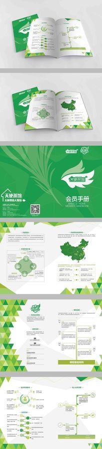 绿色大气企业形象画册设计企业宣传册