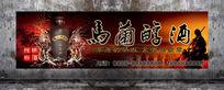 蒙古草原风白酒墙体海报