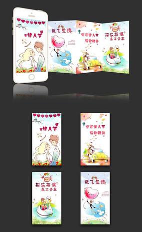 手机微信端情人节卡通版海报设计 PSD